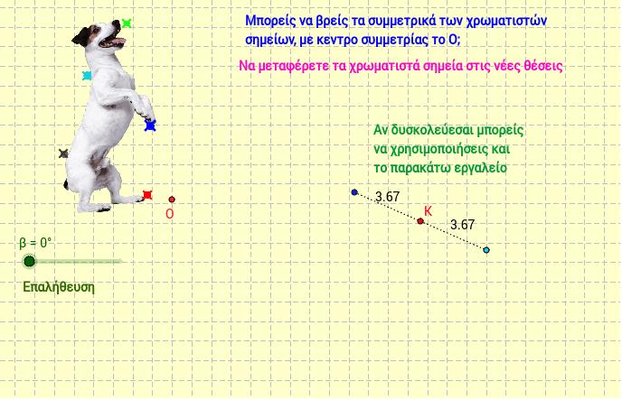 Συμμετρία ως προς κέντρο 2