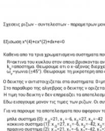 Σχέσεις  και στοιχεία αναλυσης (στο παράθυρο της άλγεβρας)