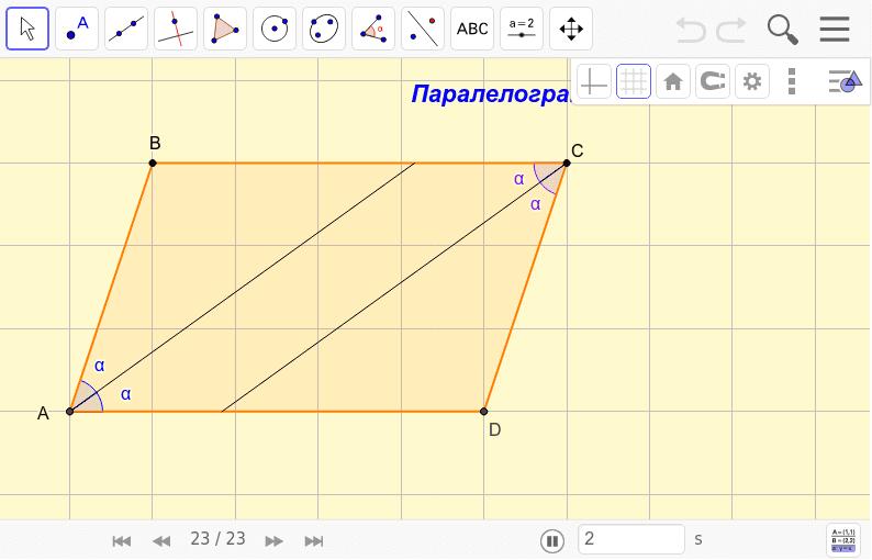 Задача про бісектриси протилежних кутів паралелограма Натисніть Enter, щоб розпочати розробку