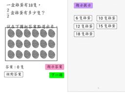 3N6 分數(一) - 2