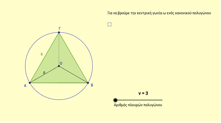 Κεντρική γωνία & γωνία κανονικού πολυγώνου