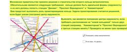 """Проектируем """"новое кольцо"""" московского метро"""