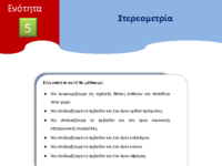 Ανάπτυγμα ορθογωνίου παραλληλεπιπέδου.pdf