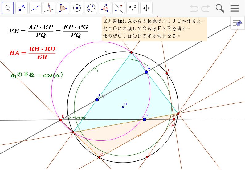 EとRを通る三角形を作図すれば、Iが見つかる。