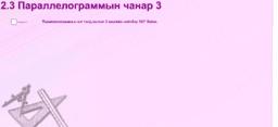 Параллелограммын чанар 3