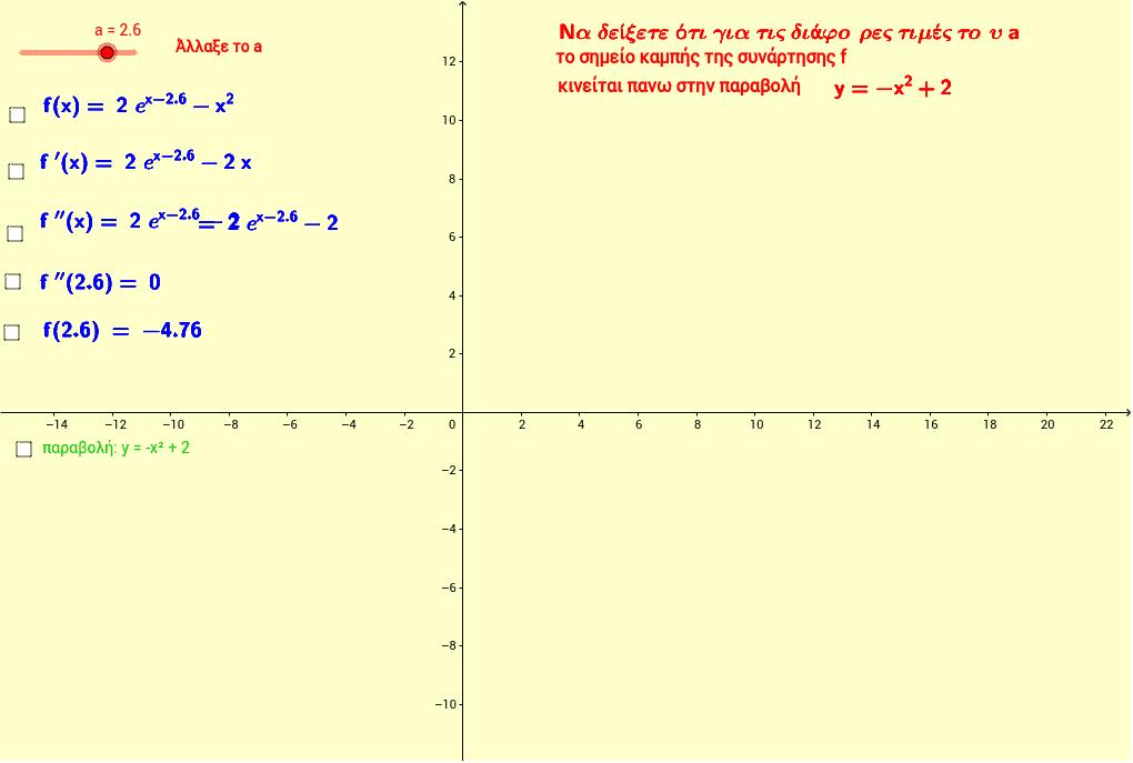 Σελίδα 278 - Ασκήση 2Β