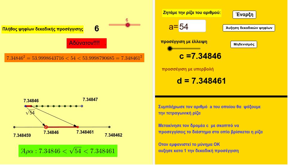 προσδιορισμός τετραγωνικής ρίζας  Press Enter to start activity