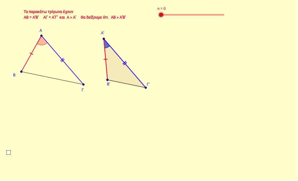 Δύο τρίγωνα με δύο πλευρές ίσες και περιεχόμενες γωνίες άνισες (Απόδειξη)