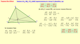 Теорема Ван-Обеля