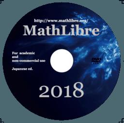 数学ソフトウェア紹介