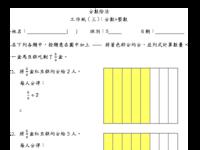 分數除法工作紙 3 分數÷整數(均分)
