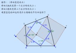 中考总复习_两个正方形绕点旋转问题(一)