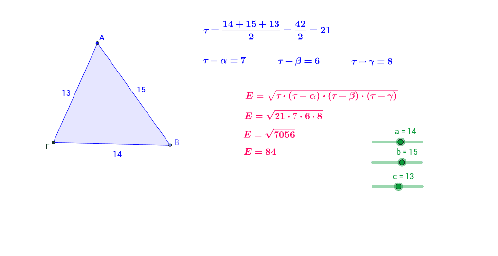 Εμβαδόν τριγώνου γνωρίζοντας τις πλευρές του ( Τύπος του Ήρωνα)