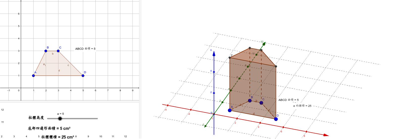 柱體體積(四邊形) 按 Enter 鍵開始活動
