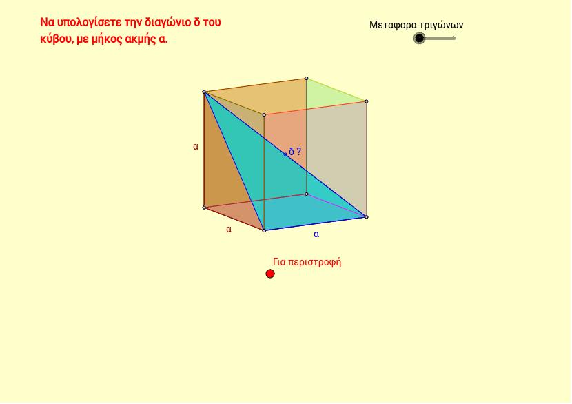 Yπολογισμός διαγωνίου σε κύβο