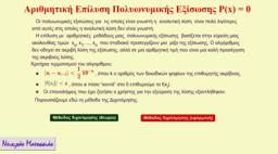 Προσδιορισμός ρίζας πολυωνύμου με προσέγγιση (1)
