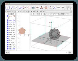 GeoGebraとプログラミング