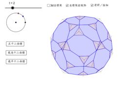 切割正十二面體(平)