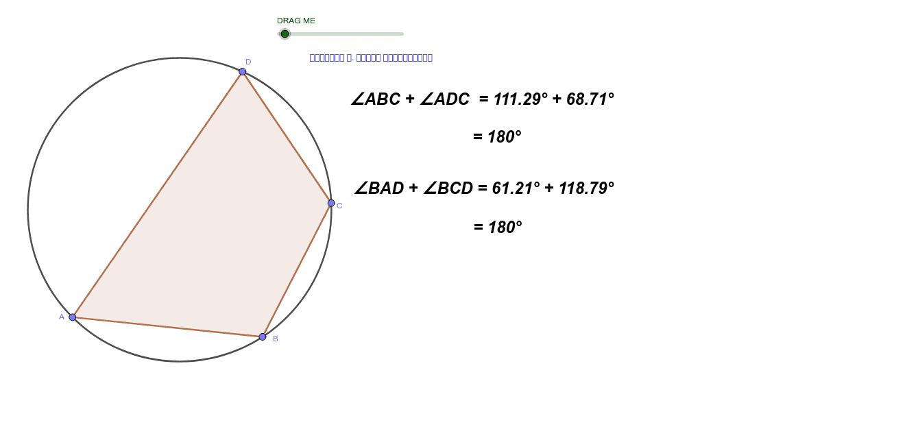Cyclic quadrilateral Press Enter to start activity