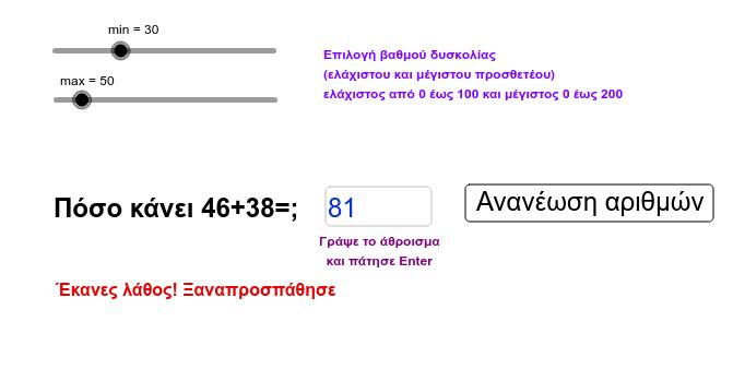 Τεστ Πρόσθεσης Φυσικών Αριθμών