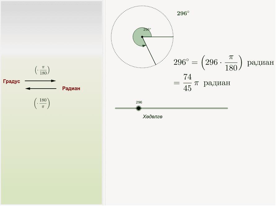 radian degree example Press Enter to start activity