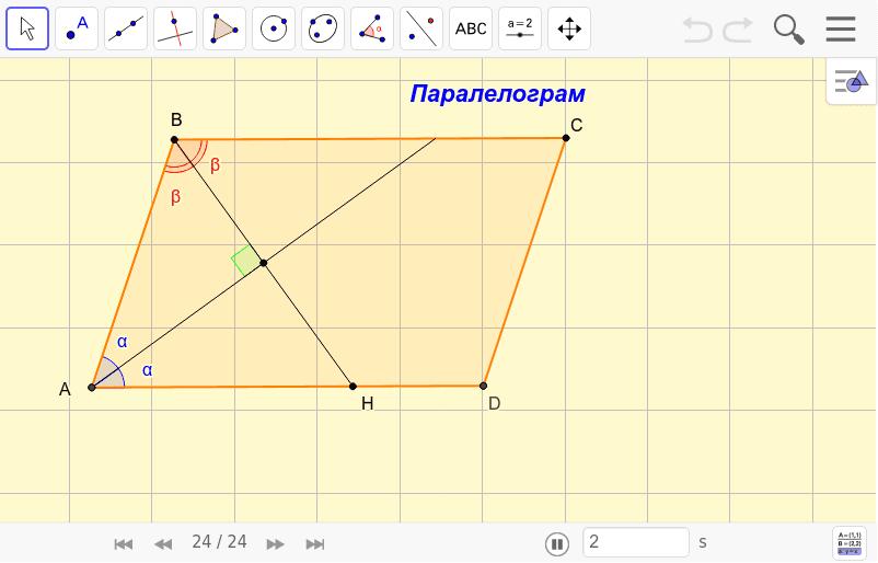 Задача про бісектриси сусідніх кутів паралелограма Натисніть Enter, щоб розпочати розробку