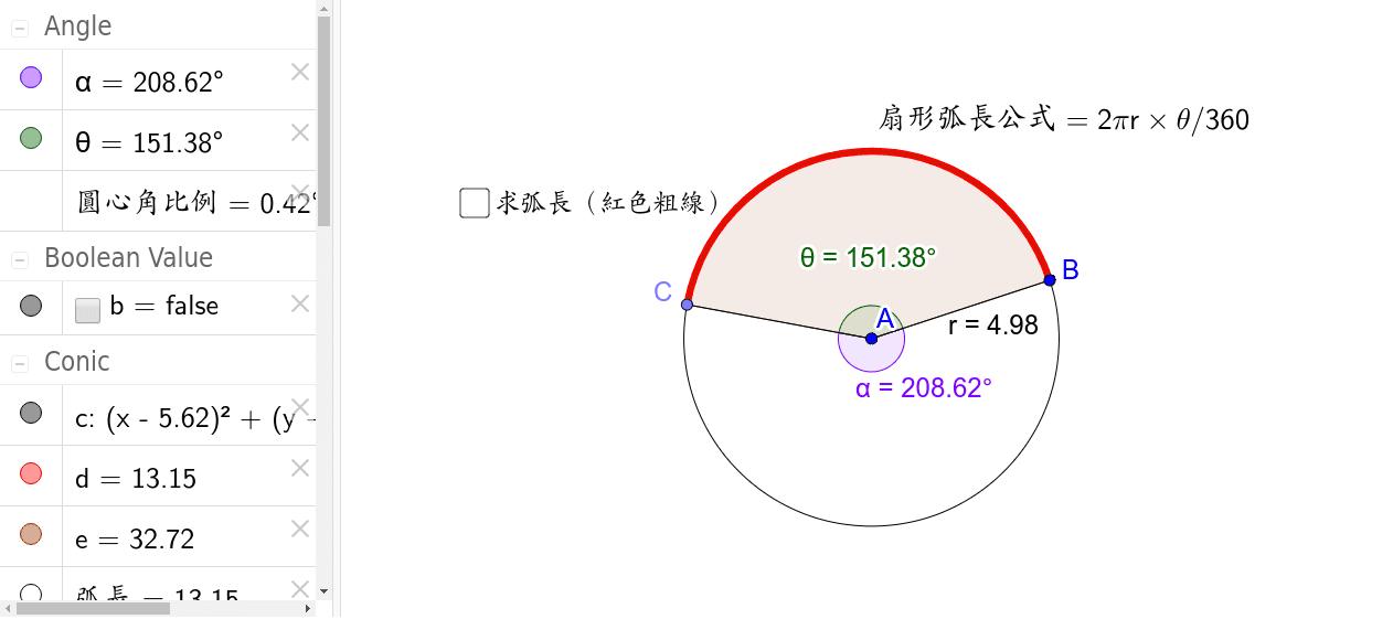 中心 公式 扇形 角