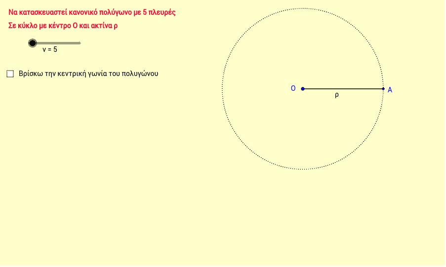 Κατασκευή κανονικού πολυγώνου με γνωστό αριθμό πλευρών