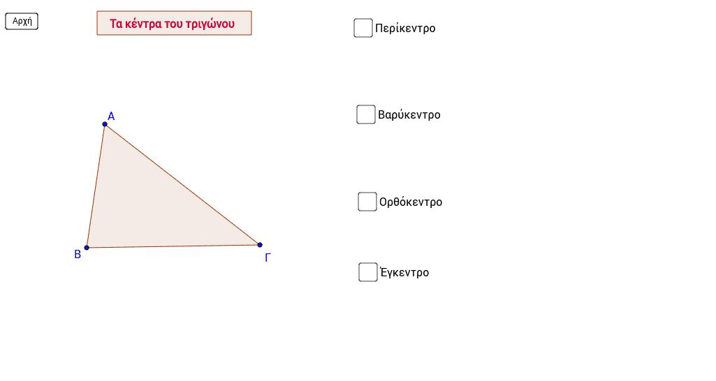 Τα Κέντρα ενός τριγώνου