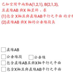 空間中直線AB與X軸歪斜
