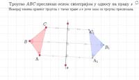 Троугао  преслика осном симетријом