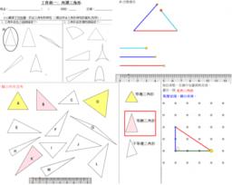 三下_三角形( 教師版)