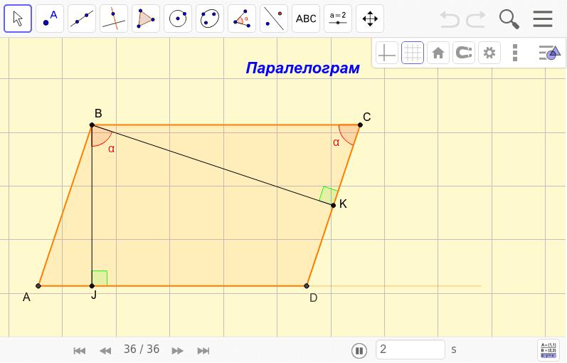Кут між висотами паралелограма, проведеними з вершини тупого кута Натисніть Enter, щоб розпочати розробку