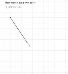 선분 그리기 3