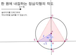 한 원에 내접하는 정삼각형의 작도