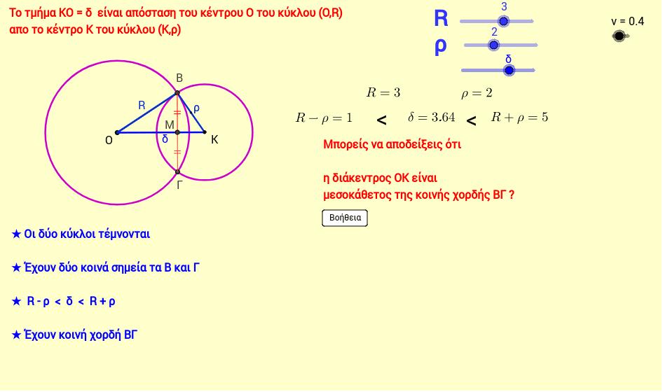Κοινή χορδή δύο τεμνόμενων κύκλων Press Enter to start activity