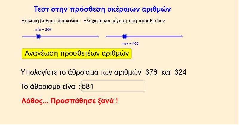 Μια απλή εφαρμογή για εξάσκηση στην πρόσθεση ακέραιων αριθμών.