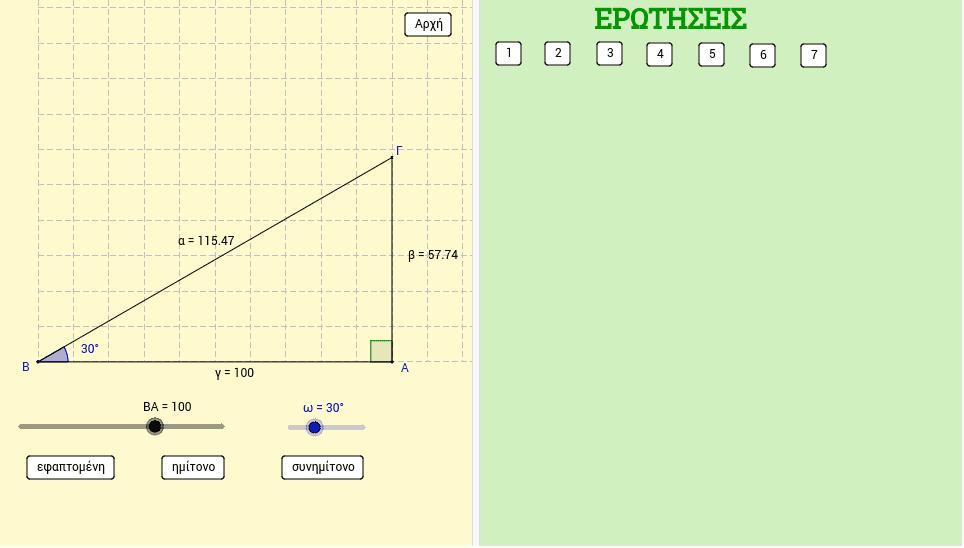 Μεταβολές τριγωνομετρικών αριθμών