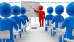 λύση εξίσωσης α' βαθμού