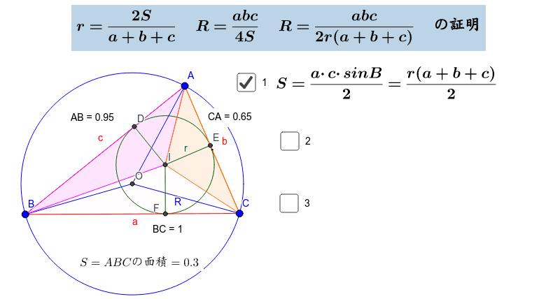 円 内 の 半径 接