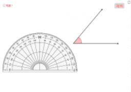 以量角器量度角