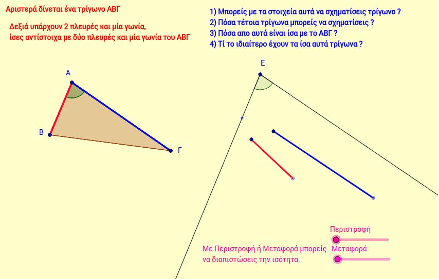 Ισα τρίγωνα 1ο Κριτήριο Π-Γ-Π