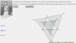 το τρίγωνο του ναπολέοντα