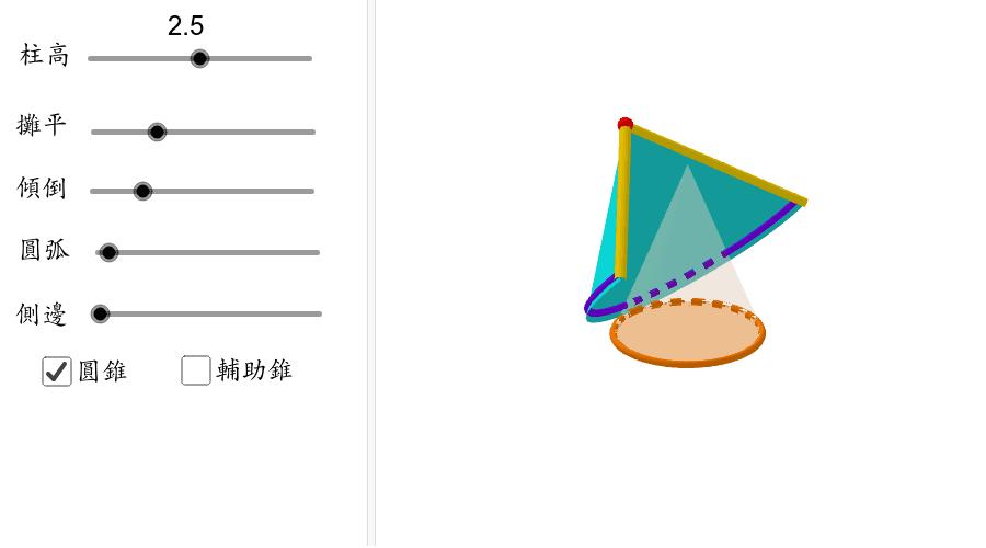 glt-h02-05-圓錐展開 按 Enter 鍵開始活動