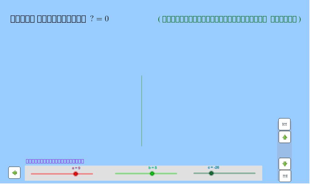 เลื่อนสไลเดอร์ตั้งโจทย์  กดปุ่มแสดงขั้นตอนทีละบรรทัด Press Enter to start activity