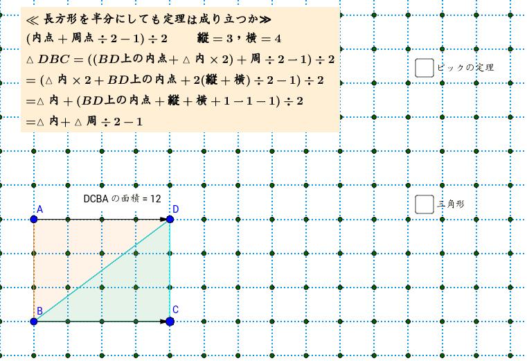 長方形の半分は直角三角形である。半分にしてもこの関係は成り立つのだろうか?