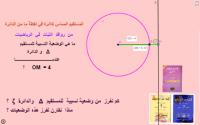 ورشات الثبات : الوضعية النسبية لدائرة و مستقيم- 7 أساسي