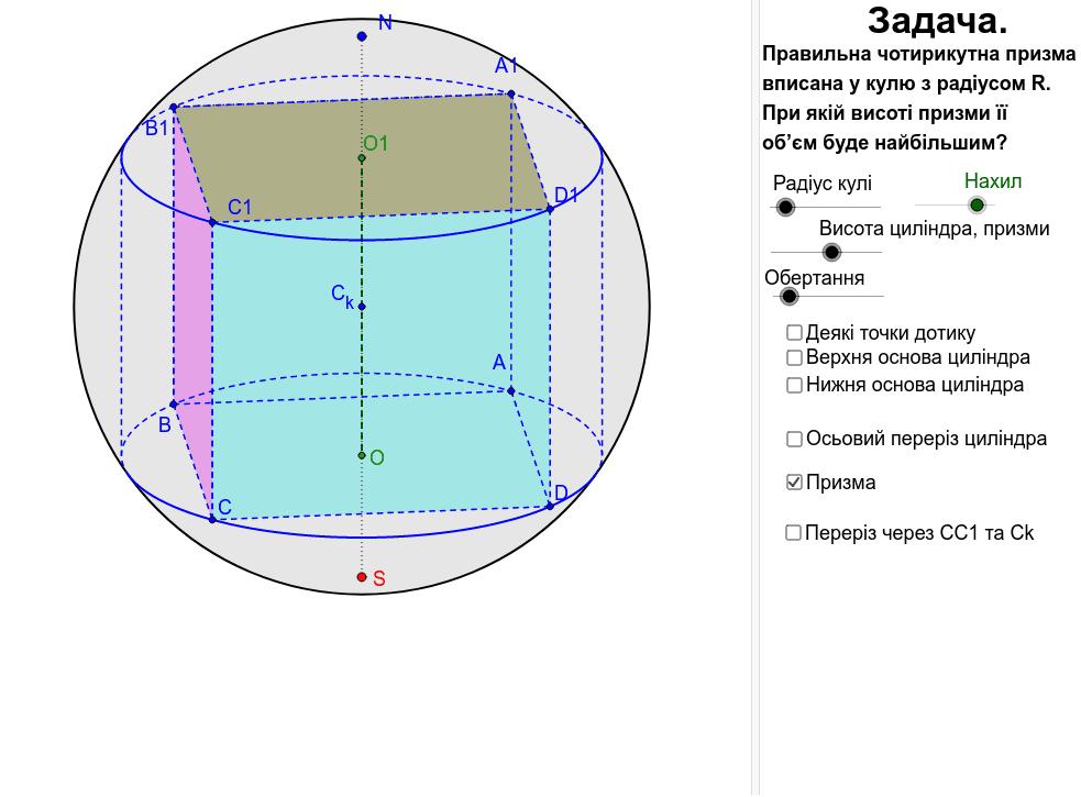 Правильна чотирикутна призма вписана у кулю. Натисніть Enter, щоб розпочати розробку