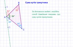 Властивості кутів трикутника