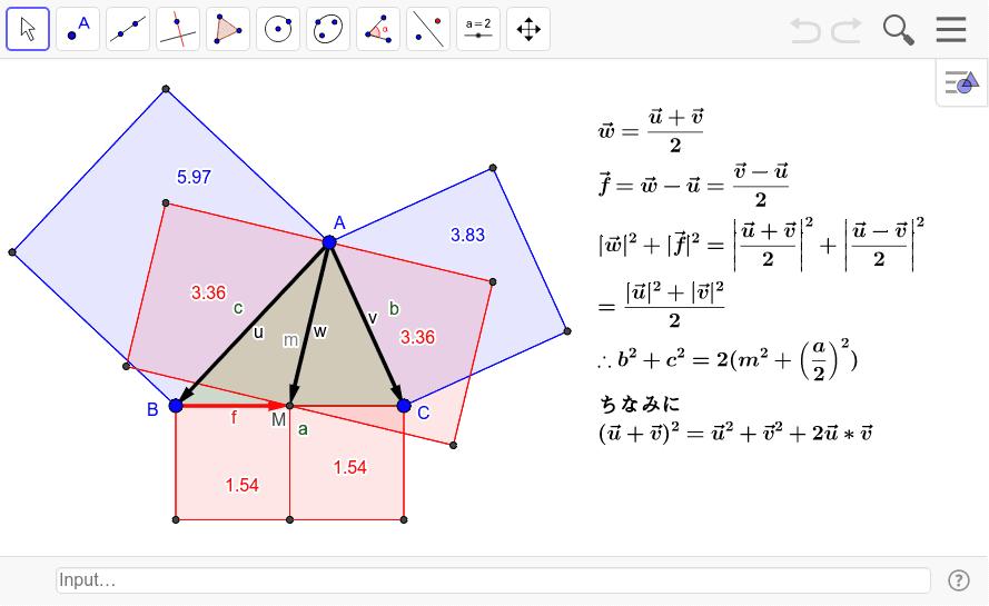青の正方形の面積の和=赤の正方形の面積の和。ベクトルを使うと計算がとても簡単になる。a,b,c,mは辺の長さ。 ワークシートを始めるにはEnter キーを押してください。